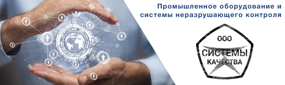 «Системы качества» - промышленное оборудование в Украине