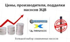 Производители, подделки насосов ЭЦВ