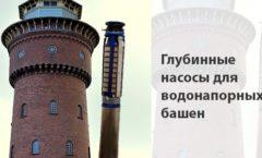 Глубинные насосы для водонапорных башен