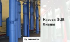 Насосы ЭЦВ Ливны