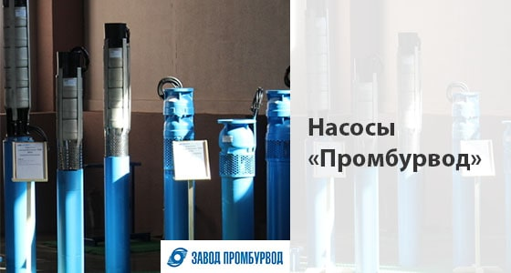 Насосы Промбурвод