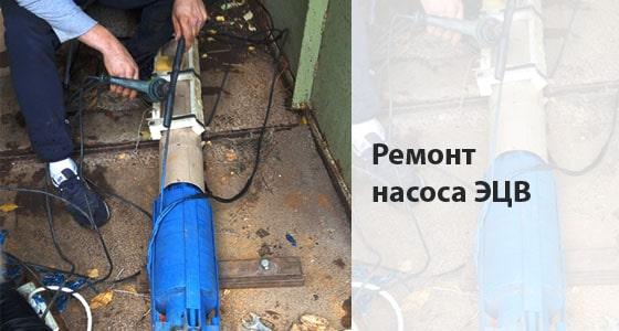 Ремонт насоса ЭЦВ в Украине