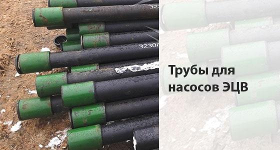 Трубы для насосов ЭЦВ