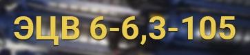 Расшифровка маркировки ЭЦВ 6-6,3-105
