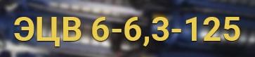 Расшифровка маркировки ЭЦВ 6-6,3-125