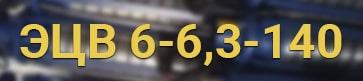 Расшифровка маркировки ЭЦВ 6-6,3-140