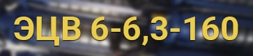 Расшифровка маркировки ЭЦВ 6-6,3-160
