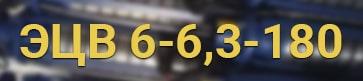 Расшифровка маркировки ЭЦВ 6-6,3-180