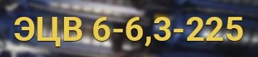 Расшифровка маркировки ЭЦВ 6-6,3-225