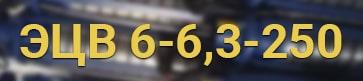 Расшифровка маркировки ЭЦВ 6-6,3-250