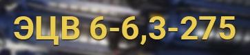Расшифровка маркировки ЭЦВ 6-6,3-275