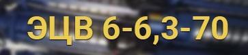 Расшифровка маркировки ЭЦВ 6-6,3-70