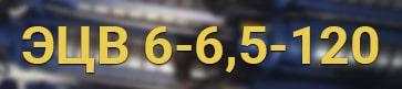 Расшифровка маркировки ЭЦВ 6-6,5-120
