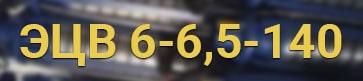 Расшифровка маркировки ЭЦВ 6-6,5-140