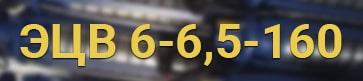 Расшифровка маркировки ЭЦВ 6-6,5-160