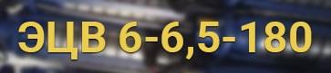 Расшифровка маркировки ЭЦВ 6-6,5-180