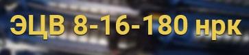Расшифровка маркировки ЭЦВ 8-16-180 нрк