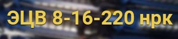 Расшифровка маркировки ЭЦВ 8-16-220 нрк
