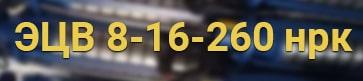 Расшифровка маркировки ЭЦВ 8-16-260 нрк