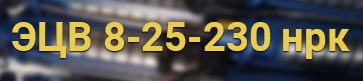 Расшифровка маркировки ЭЦВ 8-25-230 нрк