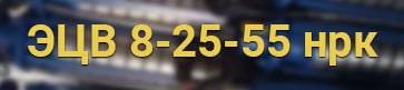 Расшифровка маркировки ЭЦВ 8-25-55 нрк