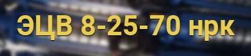 Расшифровка маркировки ЭЦВ 8-25-70 нрк