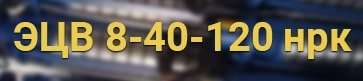 Расшифровка маркировки ЭЦВ 8-40-120 нрк