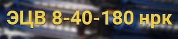 Расшифровка маркировки ЭЦВ 8-40-180 нрк