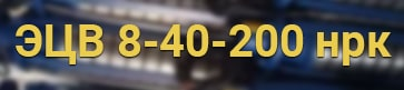 Расшифровка маркировки ЭЦВ 8-40-200 нрк