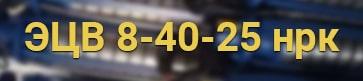 Расшифровка маркировки ЭЦВ 8-40-25 нрк