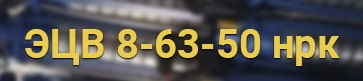 Расшифровка маркировки ЭЦВ 8-63-50 нрк