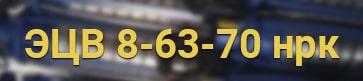 Расшифровка маркировки ЭЦВ 8-63-70 нрк