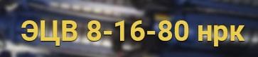 Расшифровка маркировки ЭЦВ 8-16-80 нрк