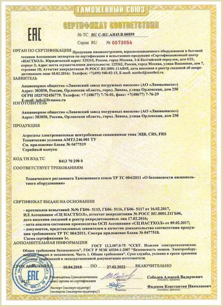 Сертификат соответствия ливны