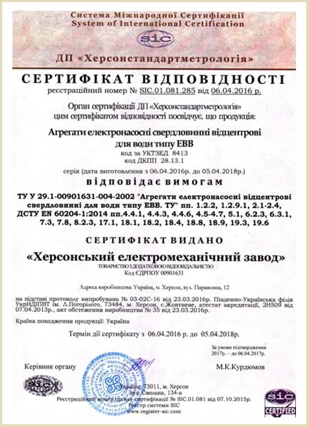Сертификат качества хэмз