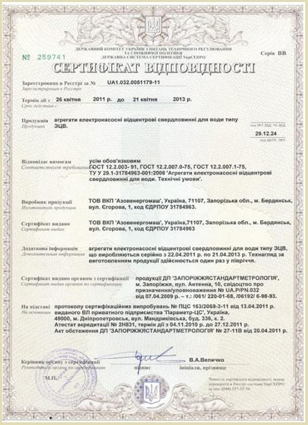 Сертификат качества азовэнергомаш