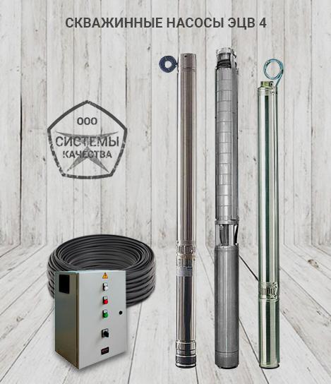 Глубинный насос для скважин ЭЦВ 4-2,5-50