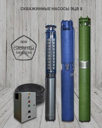 Глубинный насос для скважин ЭЦВ 8-25-100