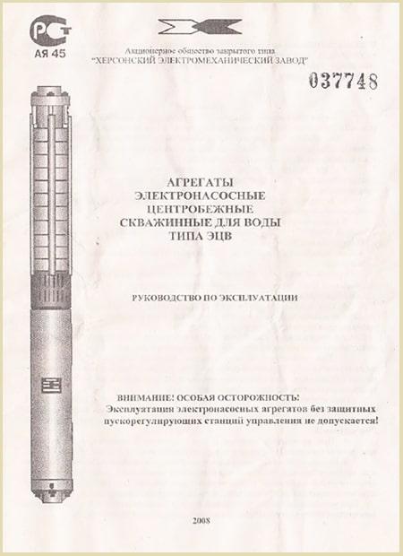 Паспорт насоса ЭЦВ 12-160-65 Херсон