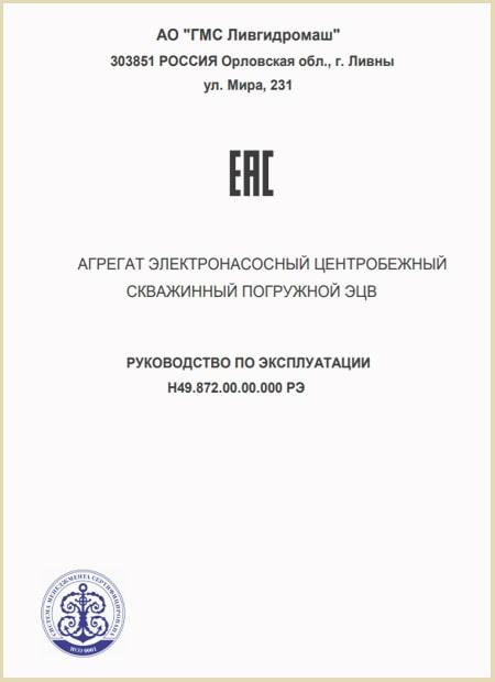 Паспорт насоса ЭЦВ 10-160-50 ливгидромаш
