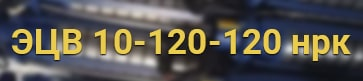 Расшифровка маркировки ЭЦВ 10-120-120 нрк