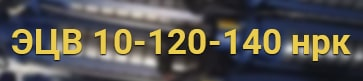 Расшифровка маркировки ЭЦВ 10-120-140 нрк