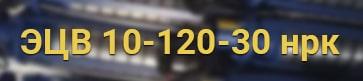 Расшифровка маркировки ЭЦВ 10-120-30 нрк