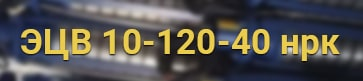 Расшифровка маркировки ЭЦВ 10-120-40 нрк
