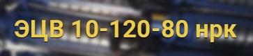 Расшифровка маркировки ЭЦВ 10-120-80 нрк