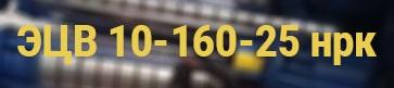 Расшифровка маркировки ЭЦВ 10-160-25 нрк