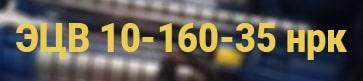 Расшифровка маркировки ЭЦВ 10-160-35 нрк