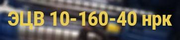 Расшифровка маркировки ЭЦВ 10-160-40 нрк