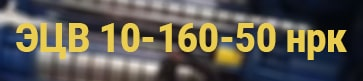 Расшифровка маркировки ЭЦВ 10-160-50 нрк