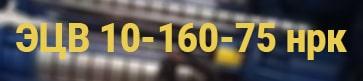 Расшифровка маркировки ЭЦВ 10-160-75 нрк